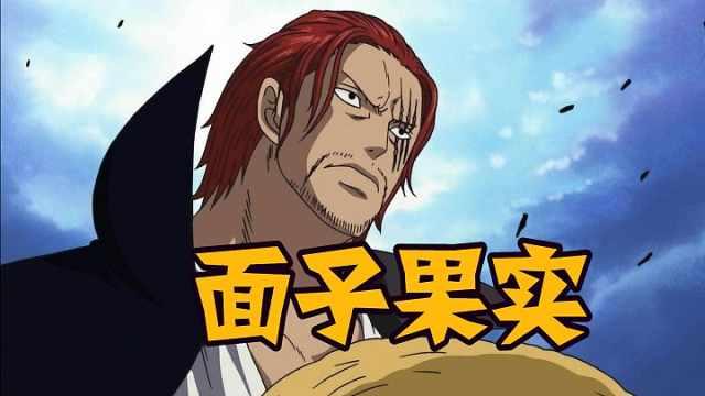 你听过海贼王最嚣张的一句话是?