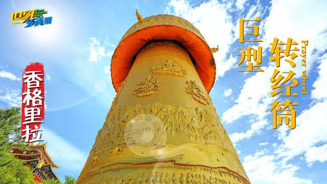 转动世界最大的香格里拉转经筒祈福