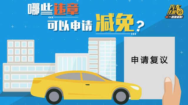 这些交通违章竟然可以申请减免?