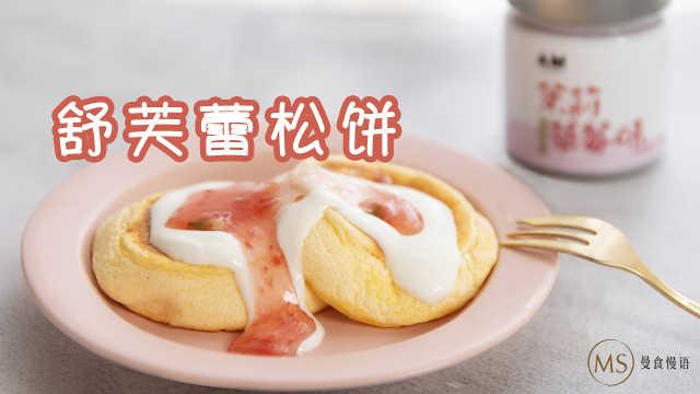 十分钟搞定精致早餐:舒芙蕾松饼