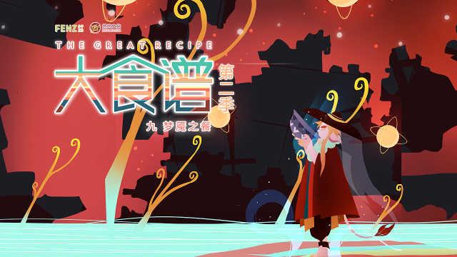 【大食谱】第二季09:梦魇之餐
