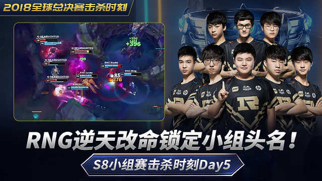 S8击杀时刻:小组赛Day5RNG逆袭!