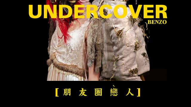 李大奔《UNDERCOVER》MV首度上线