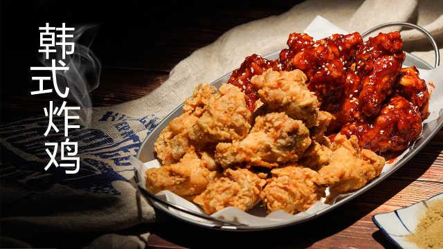 韩式炸鸡的正宗做法