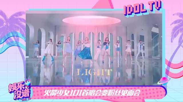 火箭少女101首唱会变粉丝见面会