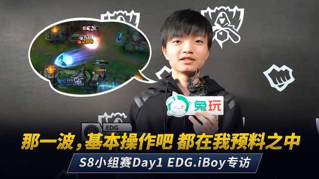 S8小组赛Day1,EDG之iBoy专访