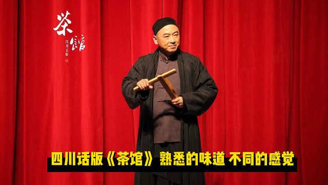 四川话版《茶馆》给你全新体验