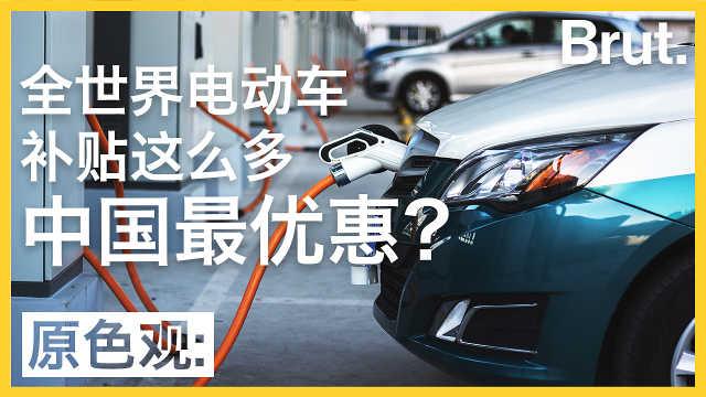 全世界电动车补贴,中国最优惠?