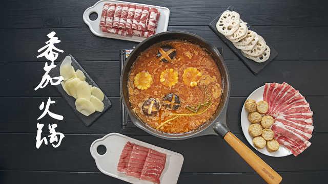 自制番茄火锅,味道太好了!