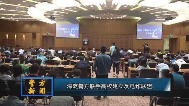 海淀警方联手高校建立反电诈联盟