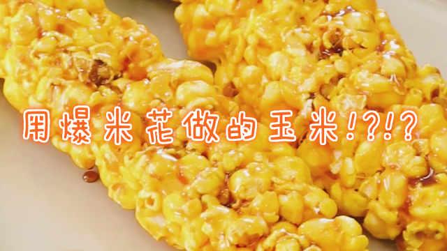 用爆米花做的玉米?