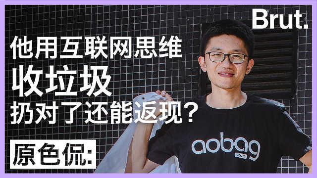 改变中国人扔垃圾的方式?他怎么做