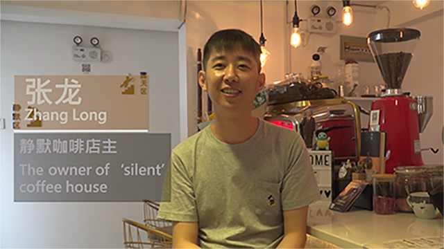 """张龙:""""静默""""咖啡师"""