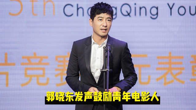 郭晓东发声鼓励青年电影人