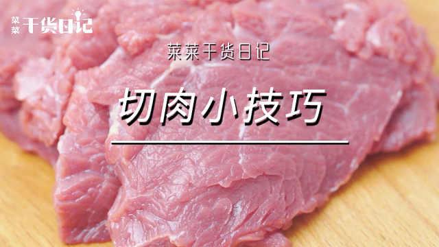 你知道吗?肉要这样切才更嫩更好吃