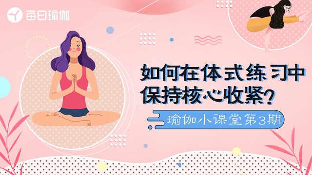 每日瑜伽:瑜伽入门之如何收紧腹部