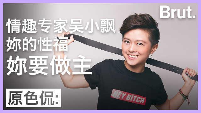 吴小飘:你们这不叫啪啪,只是戳戳