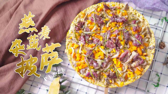 【燕麦杂蔬披萨】送给爱吃的你!