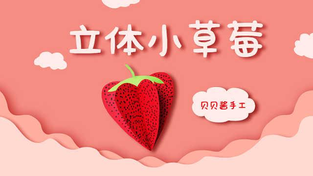 超简单的手工草莓折纸,三步就学会