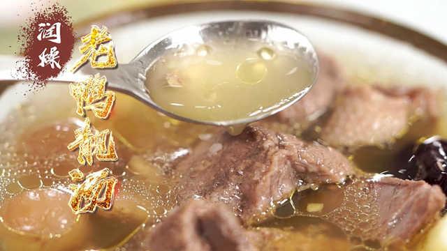 冬天喝碗老鸭汤,好喝祛湿又养胃!