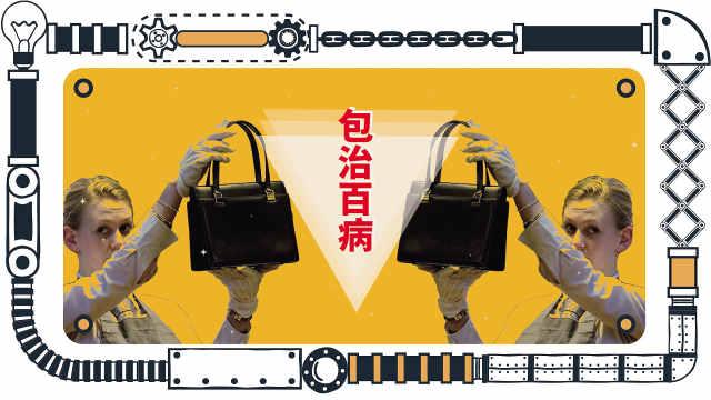 为什么包可以代表女性的身份地位?