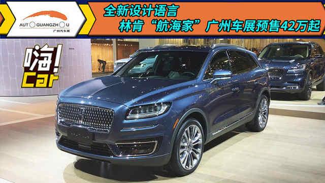 """林肯""""航海家""""广州车展预售42万起"""