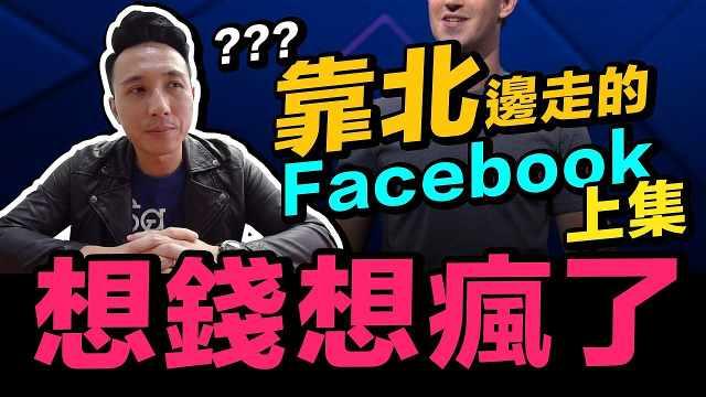 今天有机会来聊一聊Facebook