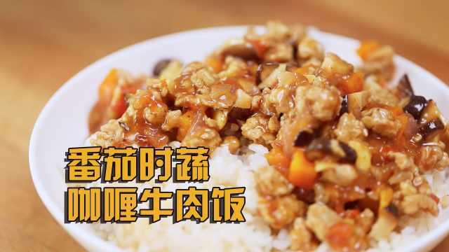 低热量美食,咖喱牛肉盖饭