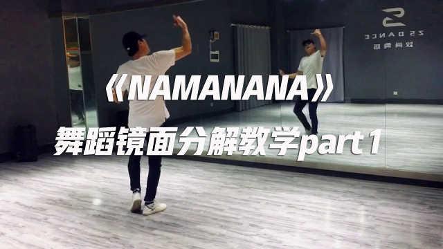 《NAMANANA》舞蹈镜面分解教学p1