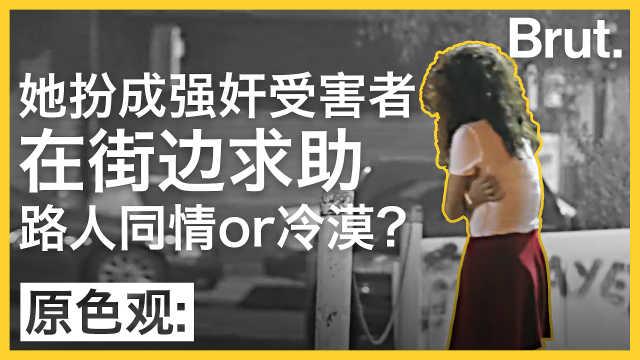 国外街头:女演员扮成强奸受害者