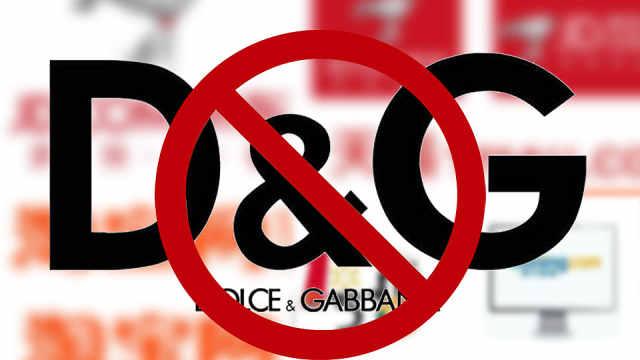 天猫、京东等多家电商下架D&G商品