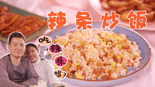 从小吃到大的辣条,做法超级简单!