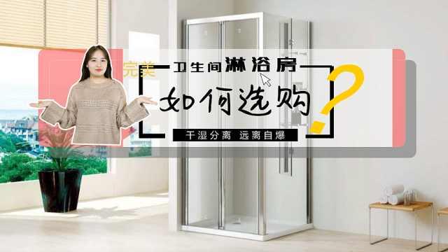 3分钟教你如何选购合适的淋浴房!