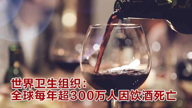 WHO:全球每年超300万人因饮酒死亡