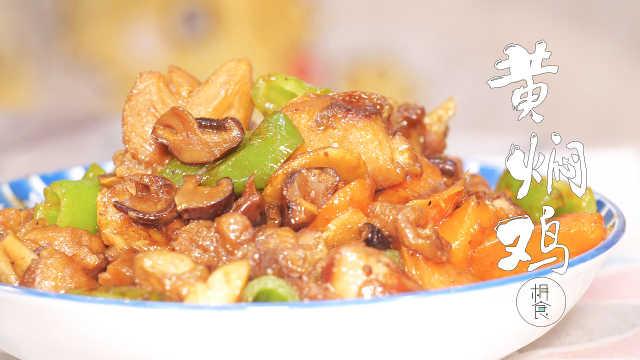 黄焖鸡配米饭,让你一碗接着一碗!