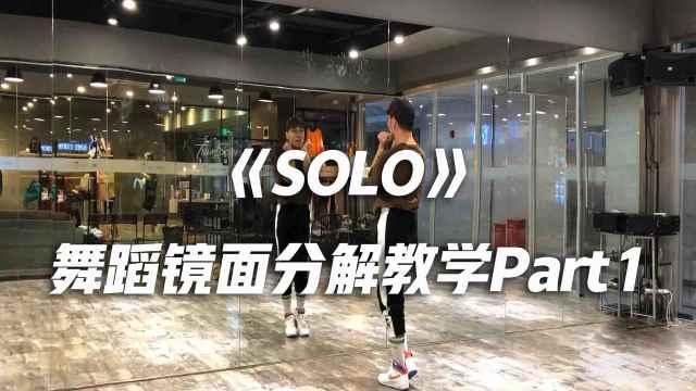 白小白《SOLO》舞蹈镜面分解教学p1