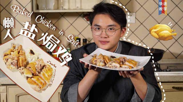 电饭锅做盐焗鸡,简单易学