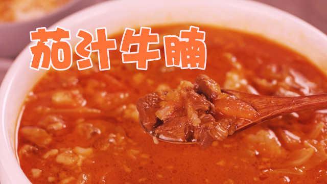 暖身必备,零厨艺冬日大菜茄汁牛腩
