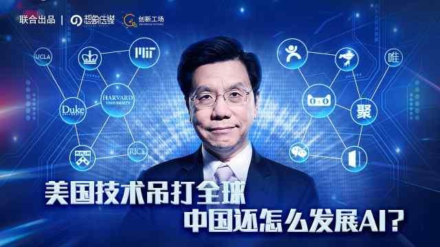 中国的AI成功的秘诀,美国也得服!