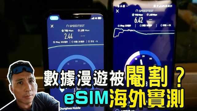 苹果双卡双待eSIM卡实测!