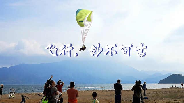 飞伞之旅,重识自由与自然的奥妙