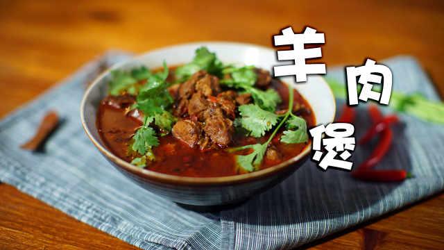 十二月特色菜品羊肉煲,快来看