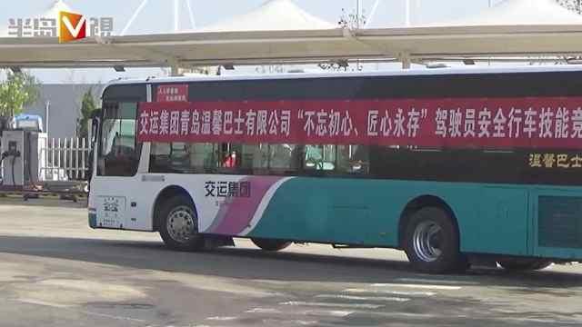 青岛800余公交司机大比武