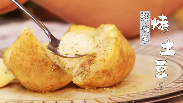 超级简单的烤土豆,好吃到停不下来