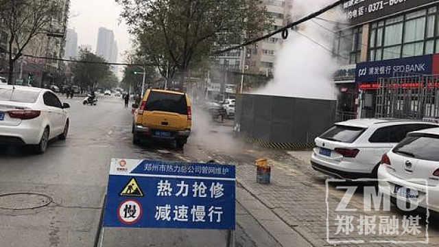 郑州暖气管道爆裂10日晚可恢复供暖