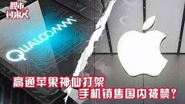 """高通苹果""""打架"""",手机销售被禁?"""