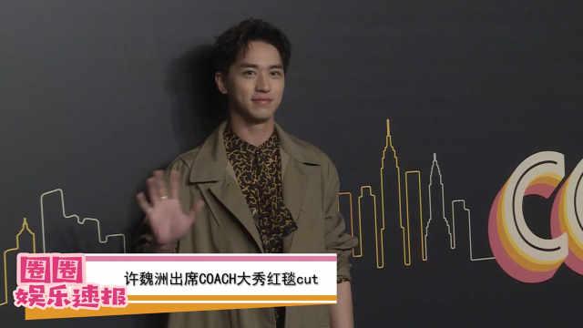 许魏洲:首谈新歌《青春的回答》
