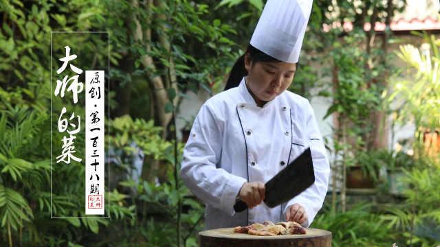 大厨教你烹制百年名菜——太白鸡