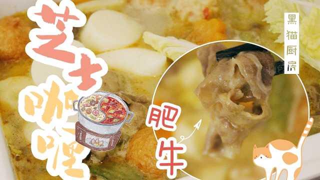 寒冷冬天来一锅芝士咖喱肥牛火锅吧