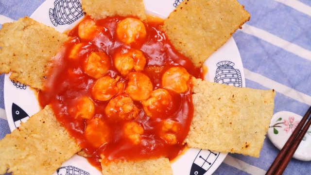 酸爽香脆的番茄虾仁锅巴,好吃到爆